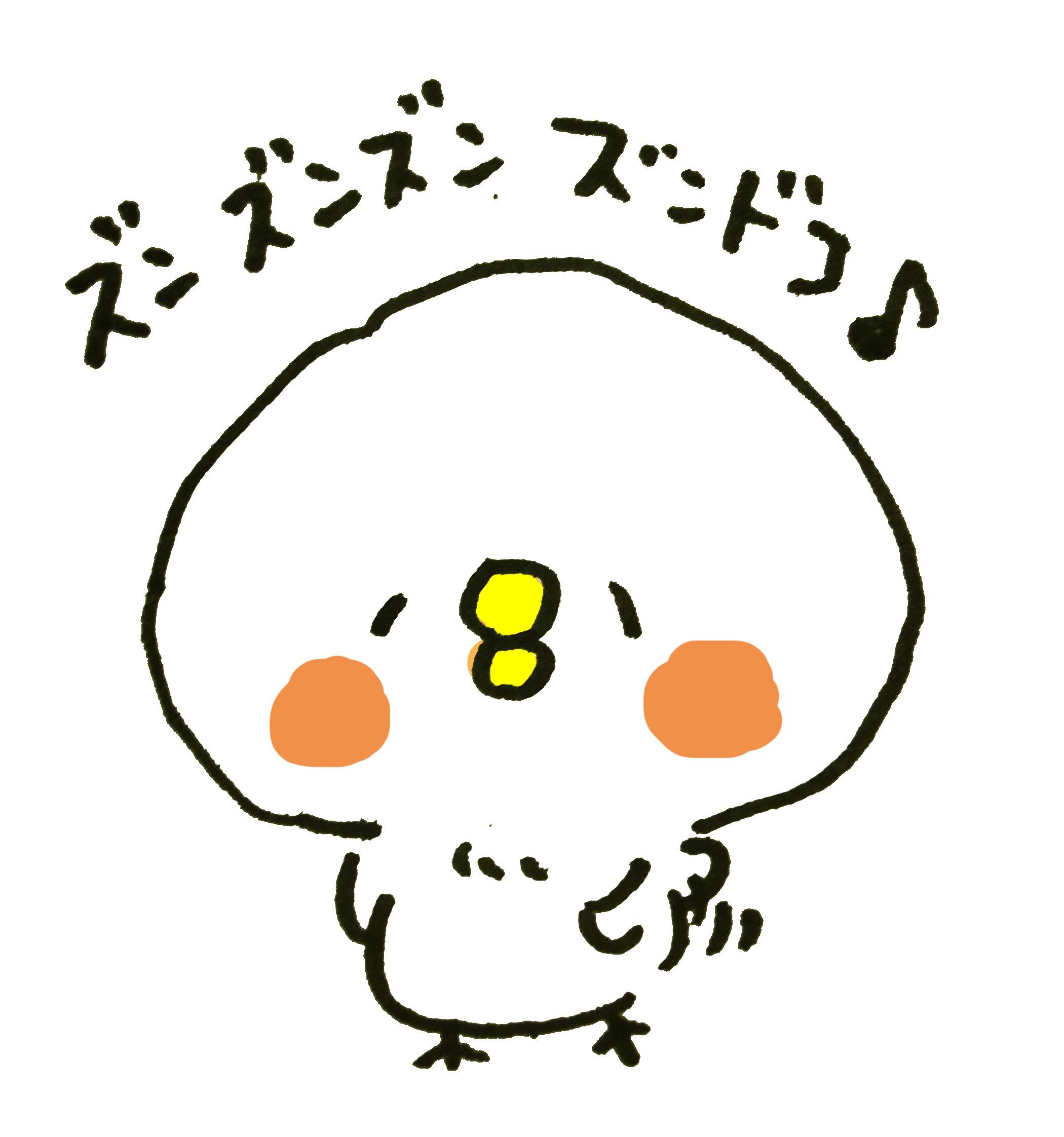 ズンドコひよこ