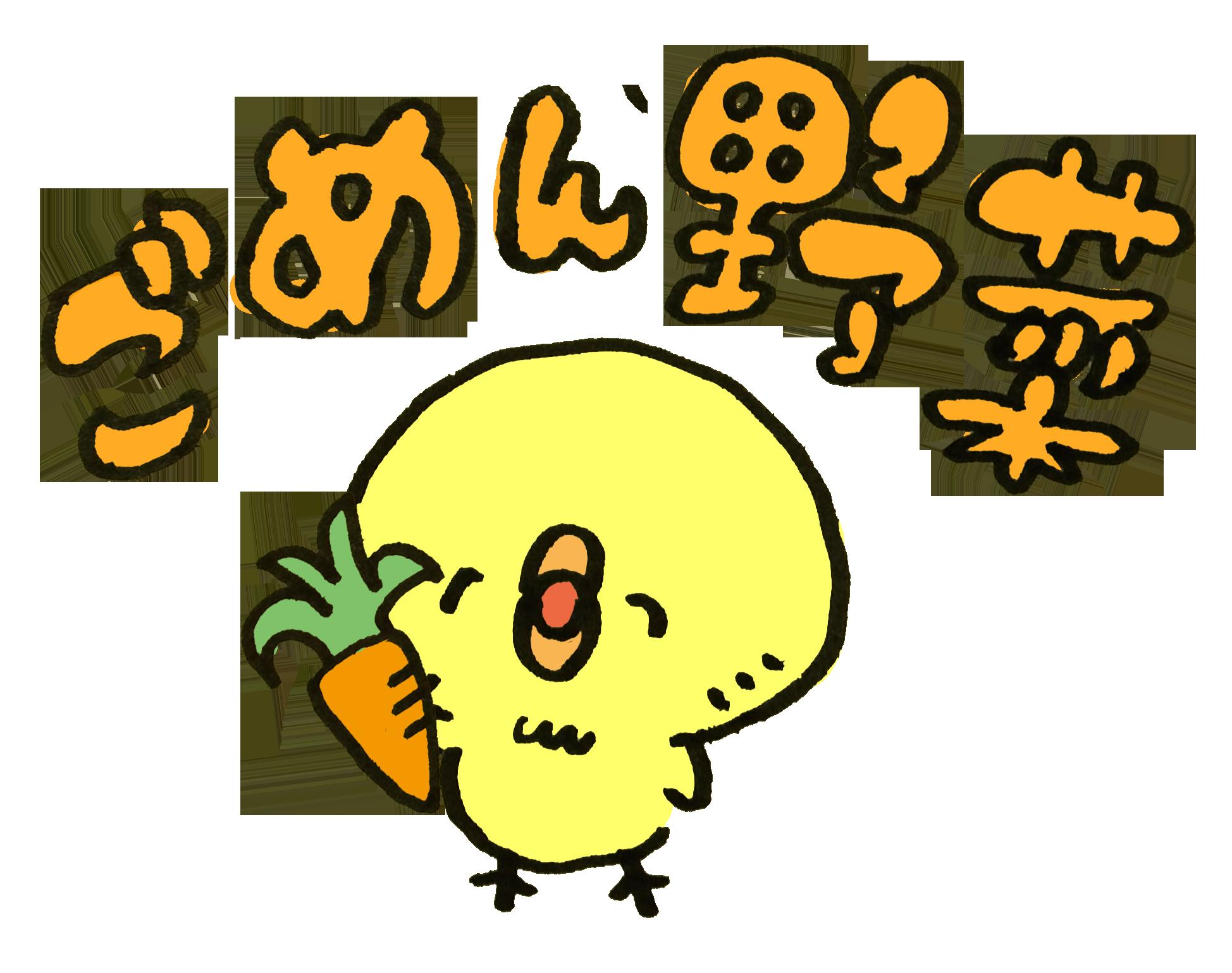 ごめん野菜!とあやまる気があるのか無いのか分からないひよこのイラスト