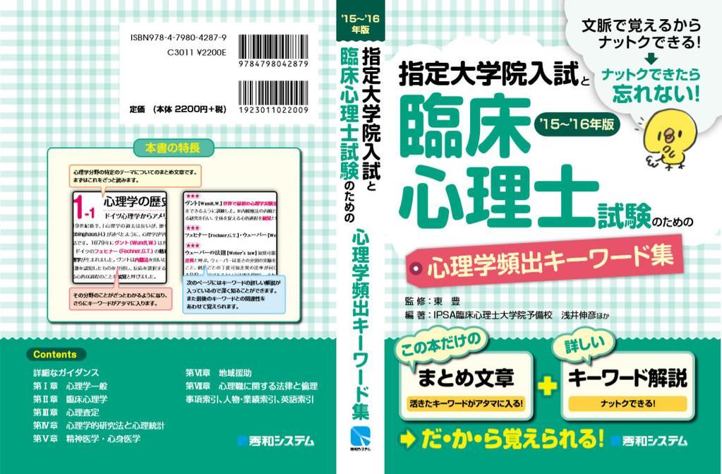 秀和システム様の本