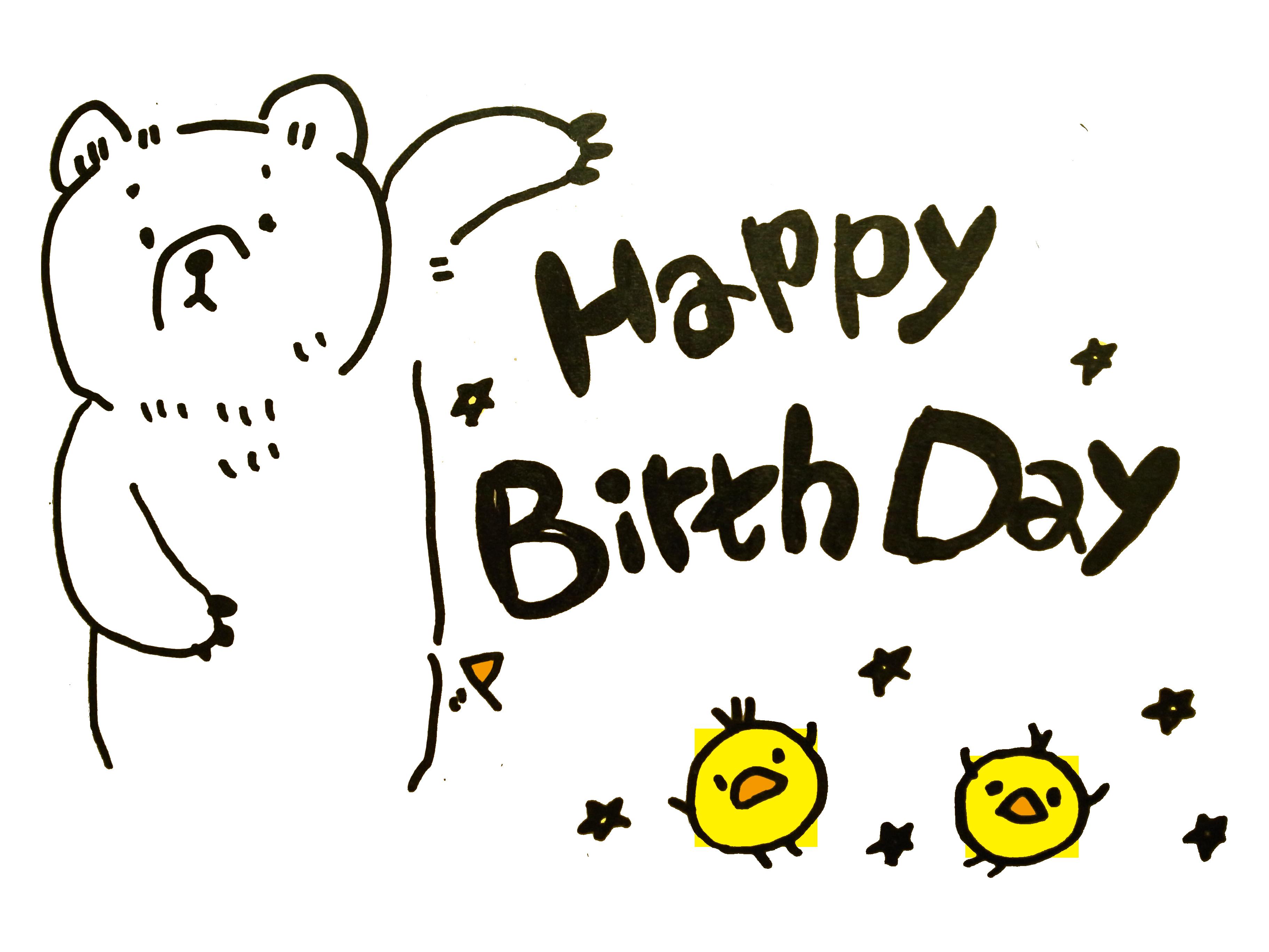 誕生日おめでとう(happy birthday)用のイラスト | ゆるくてかわいい