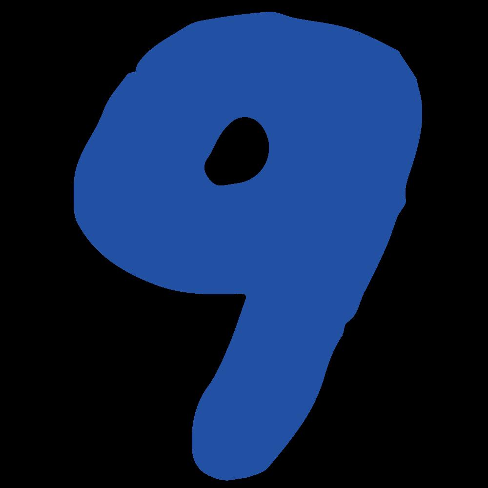 数字の「9」