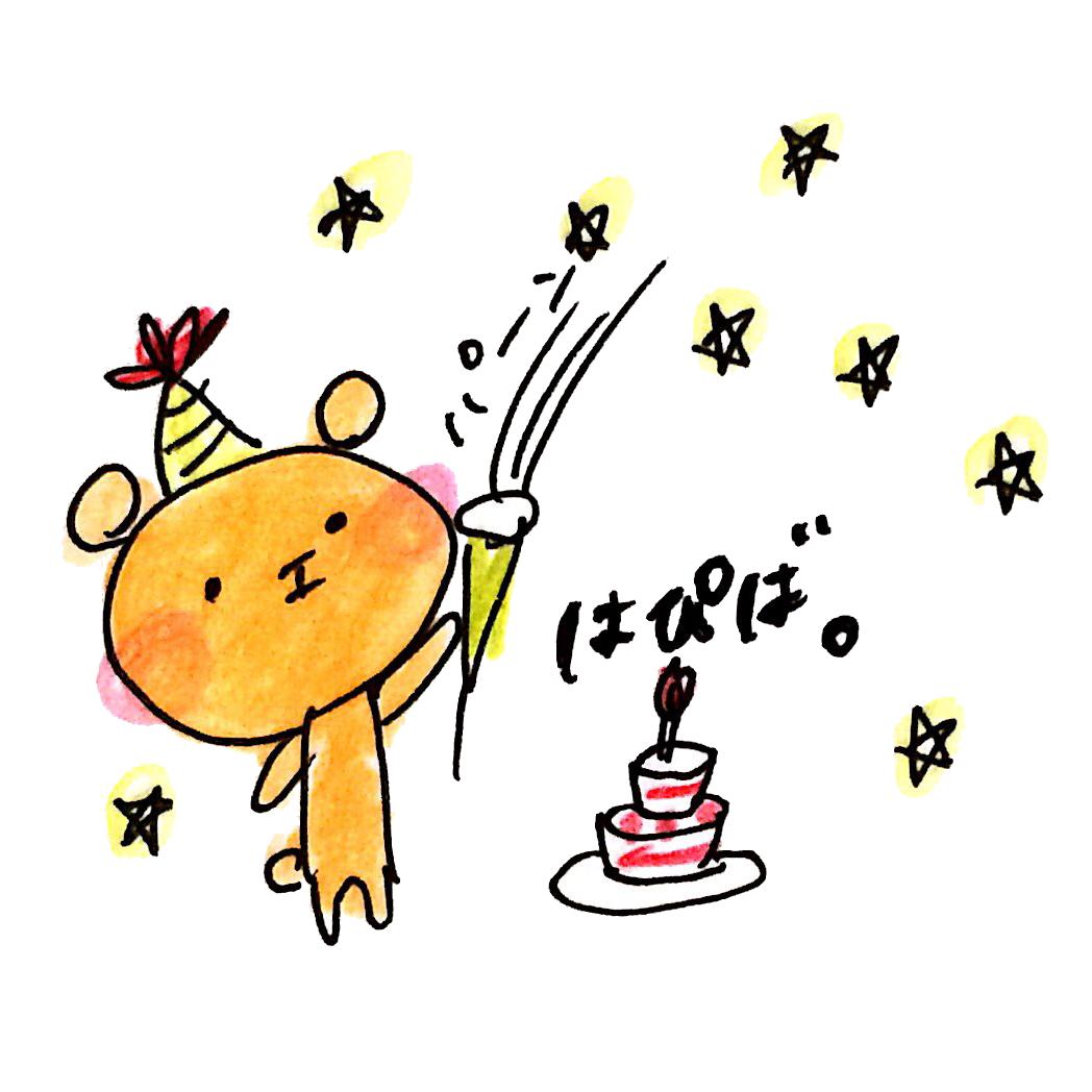 自分の誕生日を祝う熊のイラスト ゆるくてかわいい無料イラスト素材屋
