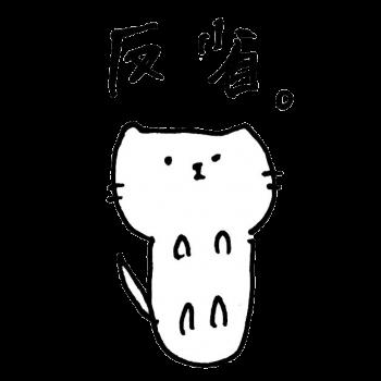反省をする猫のイラスト