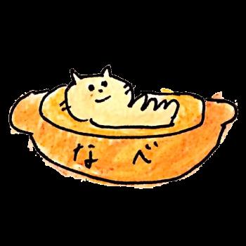 猫なべのイラスト