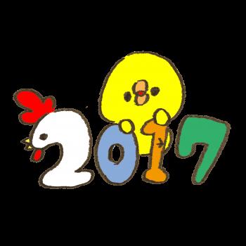 2017年を祝うひよこのイラスト