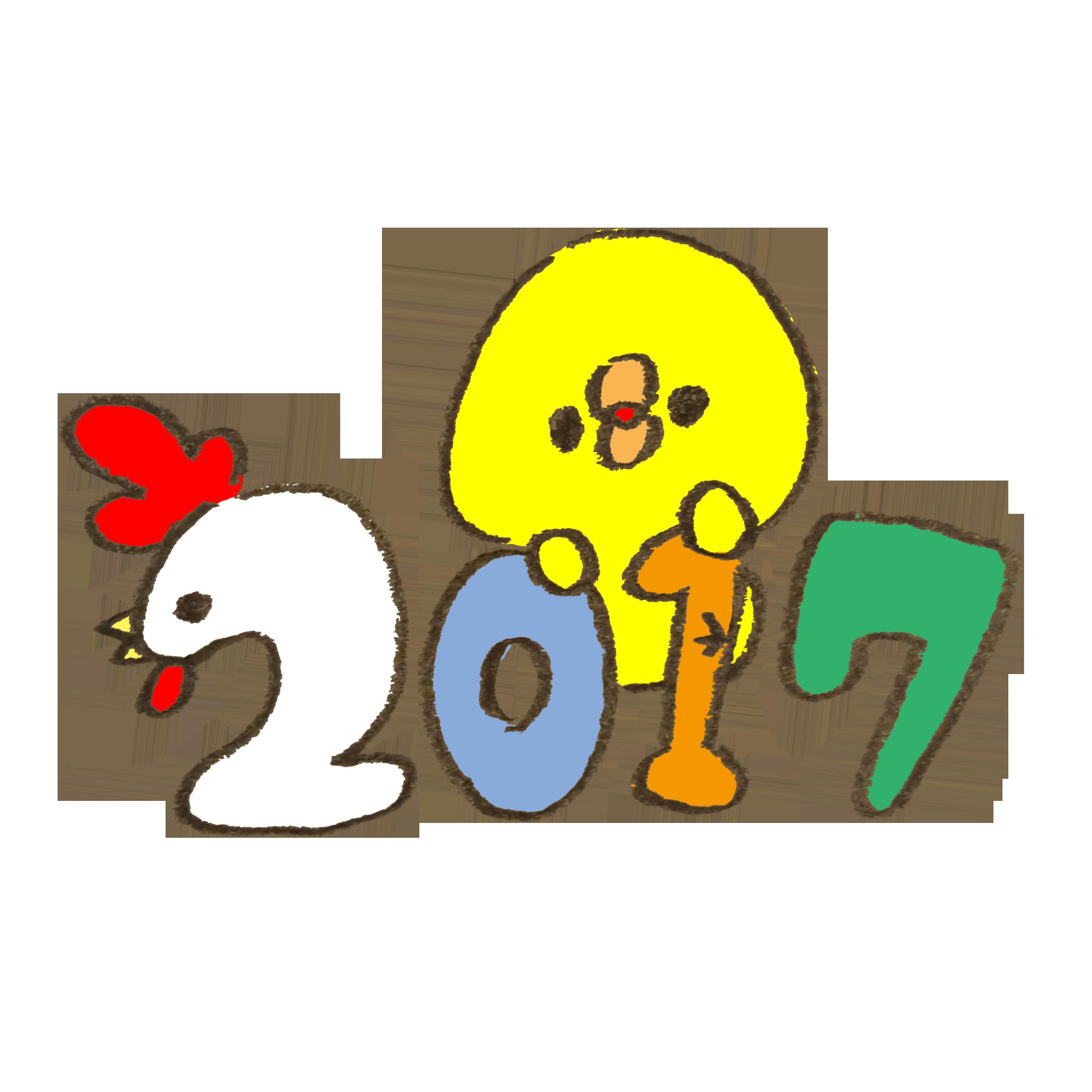 2017年を祝うひよこ
