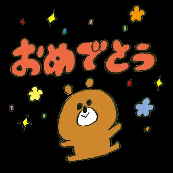 「おめでとう」のメッセージを伝える熊のイラスト