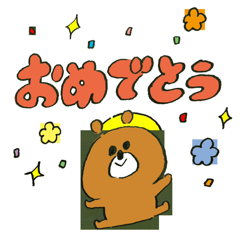 おめでとう」のメッセージを伝える熊のイラスト | ゆるくてかわいい