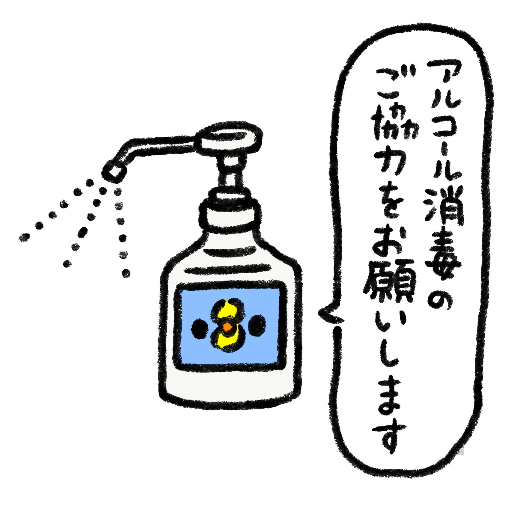 アルコール消毒のご協力をお願いするアルコールひよこ