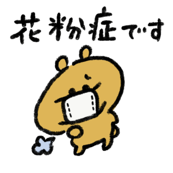 花粉症なので感染しないことを知らせる熊