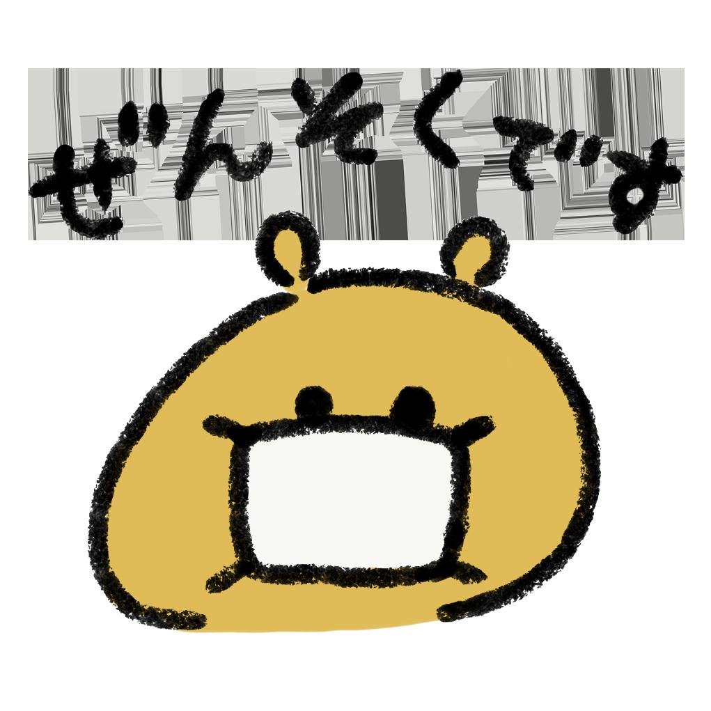 喘息であることを知らせる熊のマーク