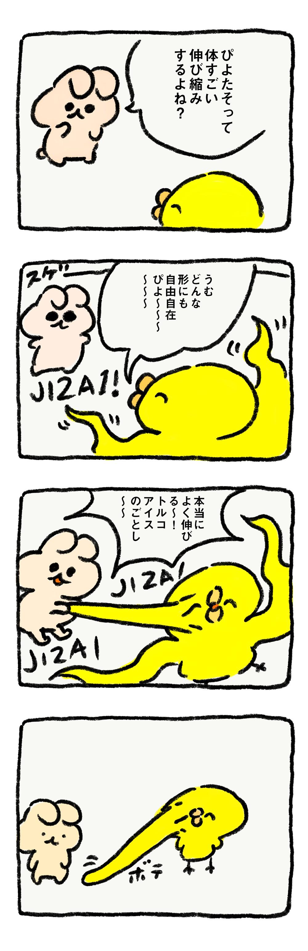 ぴよたそ誕生その6 JIZAI