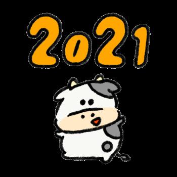 2021年になったのを祝う牛
