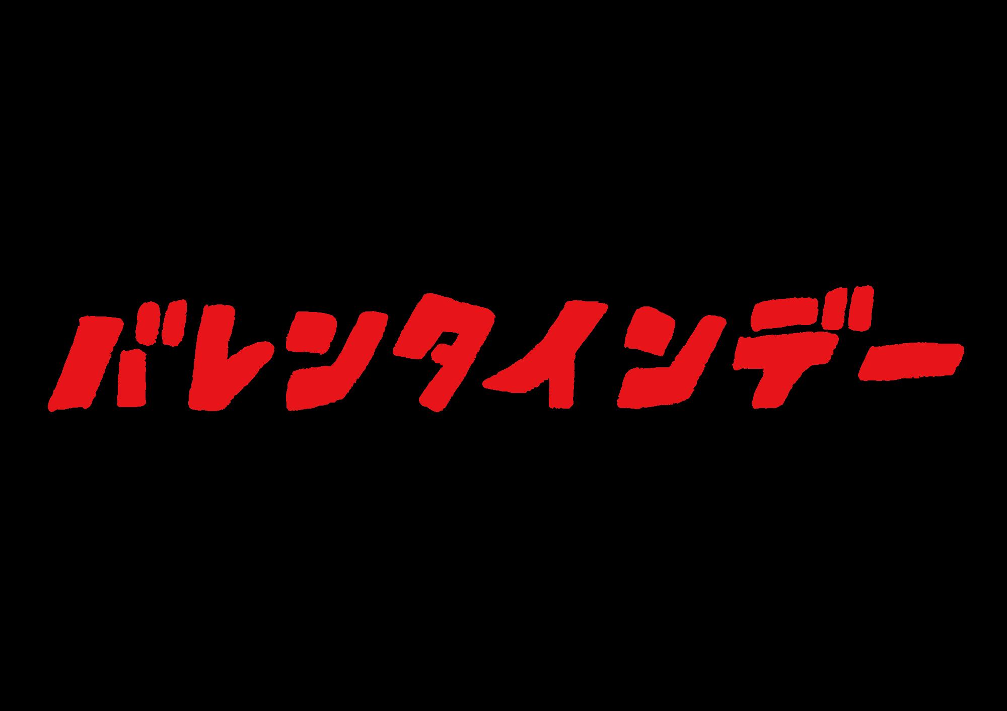 バレンタインデーの文字
