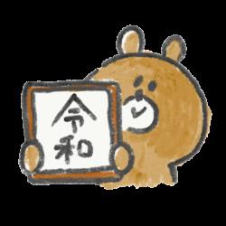 新元号「令和」を発表する熊